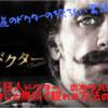 【映画】『狂人ドクター』のネタバレなしのあらすじと無料で観れる方法の紹介!