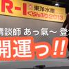 開運講談師 あっ氣~ 初登壇っ!!  エトセトラ ラジオ【エトラジっ!!】  秘蔵映像がっ今ココにっ!!