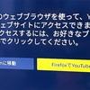 【朗報】Fire TVでYouTubeが見られなくなる!?と思ったら全然問題なかった!