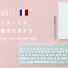フランスビジタービザ 動機書の書き方【2017年4月】