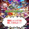 【モンスト】実はまだクリアしてなかった爆絶シャンバラに挑戦!!