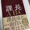 「課長のABC」 石田 淳