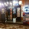 東京神田駅前ののIZAKAYA50は料理がリーズナブル!