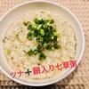 『今日は七草がゆ ツナ+餅入り』