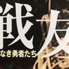 2020年・2月分読書会 活動報告(3)