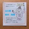 【日本を楽しむ】前旅&バーチャルツアー:山口県柳井市・周南市で色々体験&温泉旅