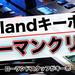 7/30(日) キーボードマンツーマンクリニック開催のお知らせ【定期開催イベント】