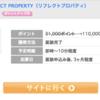 新登場!アプリで始めるloTアパート経営TATERU Apartment利用で25000円!!