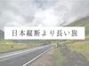 日本縦断より長い旅