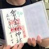 下鴨神社のイベント「御手洗祭」には絶対行ってほしい!