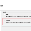 VMware ESXi上でAndroidを構築