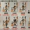 御朱印集め 東寺(Toji)3:京都