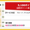 【ハピタス】Tカード プラスで5,100pt(5,100円)! 年会費無料!ショッピング条件なし!