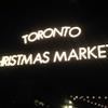 トロントクリスマスマーケット。行くなら絶対平日な理由。