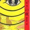 『リハビリの夜』熊谷晋一郎(医学書院)