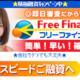 【ヤミ金】フリーファイナンスは違法な金融業者