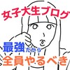 【アホコラム】「女子大生ブログ(ブロガー)」肩書が最強な理由。