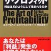 【ビジネス】『ザ・プロフィット』—ビジネス書は出た瞬間に読むべきか