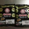 最近買ったスーパーのオススメハンバーグ!