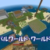 【マイクラ】サバイバルワールド・ワールドマップ!