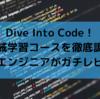 【Dive Into Code】機械学習コースで稼げるエンジニアになれるのか本気で調査した|2019年最新版