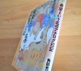 角田光代 エッセイ集「希望という名のアナログ日記」の感想