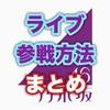 乃木坂46のライブに参加するには?申し込み方など、どこよりも詳しく解説!