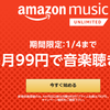 【1月4日まで】amazonmusic UNLIMITEDが期間限定3か月99円で楽しめるとのことなので試してみました。