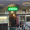 レストラン アラスカ(中区流川町)チキンカツレツ