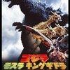 「ゴジラ モスラ キングギドラ大怪獣総攻撃」 2001