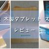 「SAMDI 木製タブレットPC スタンド」レビュー | 無機質なPC周りに木のぬくもりと癒しを!カバノキ/天然木