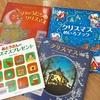 【クリスマスのおすすめ絵本】定番の物語から、楽しみ絵本まで今年読んだ4冊!