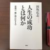 【書評】『人生の成功とは何か』田坂 広志