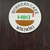 つくばの肉厚リッチなハンバーガー「ハンバーガーズカフェwikiwiki」でテイクアウトしてきた