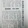 沖縄県敗訴に読売が「違法が認定された」