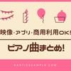 『無料/フリーBGM素材』ピアノ曲まとめ!映像やアプリなど商用利用OK!