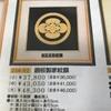 熊本 家紋額 ご注文 特注 家の象徴