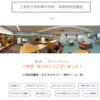 休校×ICTでやれたこと No.16 「電子図書館・図書館Webサイト」(工学院大学附属中学校・高等学校)