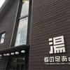 足湯しながら日本酒天国!山口湯田温泉、「狐の足あと」で山口酒をきき酒ざんまい!
