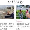【新連載】朝日新聞 telling,