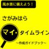 「さがみはらマイ・タイムライン」作成ガイドブックが完成!