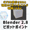 【Blender】Blender2.8 ピボットポイント