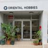 沖縄のデジカメ用品専門店オリエンタルホビー実店舗に行ってきた