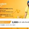 3月31日まで!学生限定Amazon Prime Student プライムスチューデントは無料体験登録するだけで2000円クーポンプレゼント中だよ!