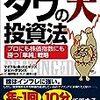 日本版ダウのイヌ戦略の検討