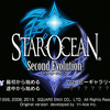 スターオーシャン2 Second Evolutionのこと(1)