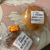 ご当地パン:cocopan:狭山茶クリームパン/カフェロール