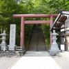 【御朱印】登別市 湯澤神社