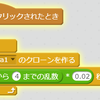 Scratch でビジュアルプログラミング