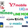 【比較】携帯キャリアの利用料金一覧表10社